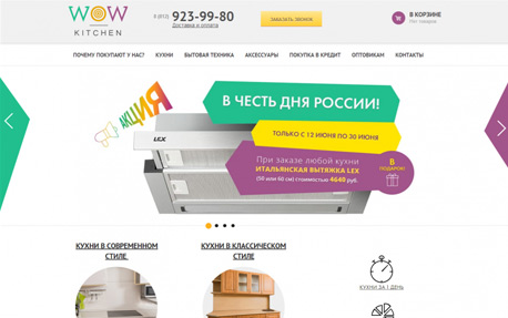 Кухни Wow Kitchen