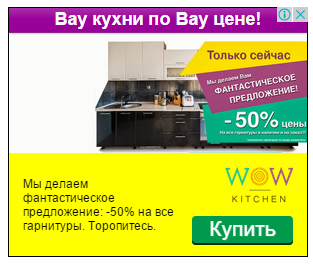 Баннер Adwords