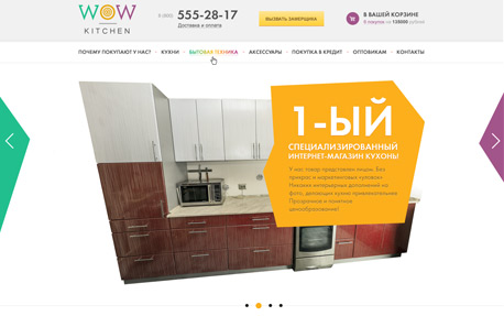 Компания Wow Kitchen